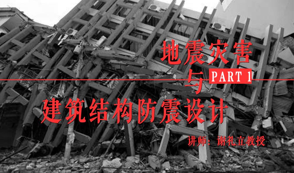 地震灾害与建筑结构防震设计1