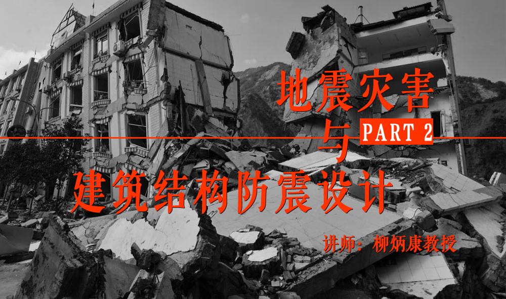 地震灾害与建筑结构防震设计2