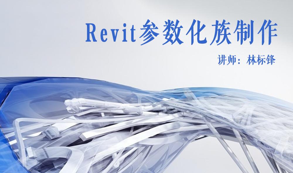 Revit参数化族制作