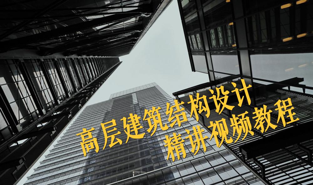 高层建筑结构设计精讲视频教程
