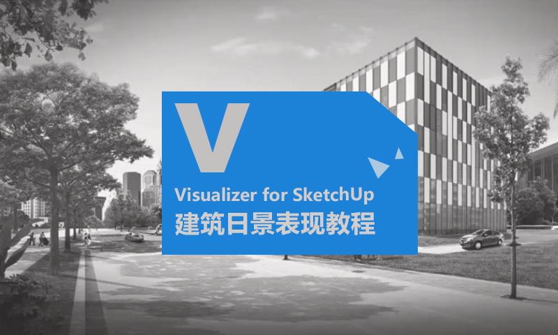 Visualizer for SketchUp 建筑日景表现教程