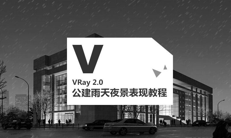 VRay 2.0 公建雨天夜景表现教程