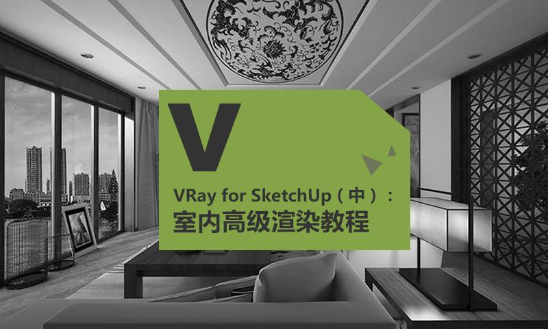 VRay for SketchUp(中):室内高级渲染教程