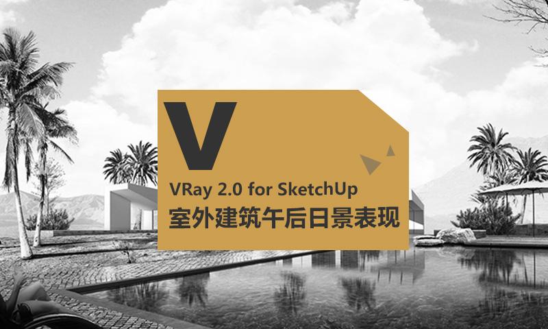 VRay 2.0 for SketchUp 室外建筑午后日景表现