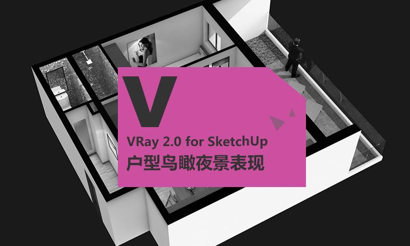 VRay 2.0 for SketchUp 户型鸟瞰夜景表现