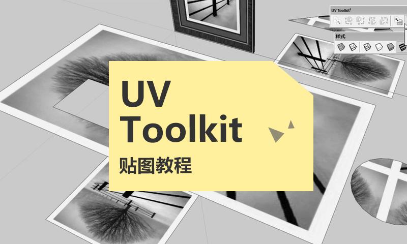 UV Toolkit 贴图教程