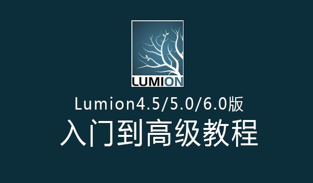 《Lumion4.5/5.0/6.0版:入门到高级教程》