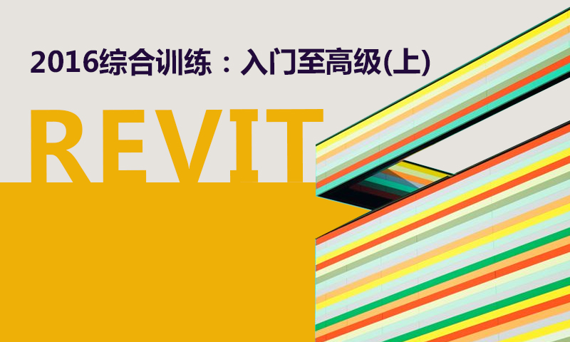 Revit 2016综合训练:入门至高级(上)