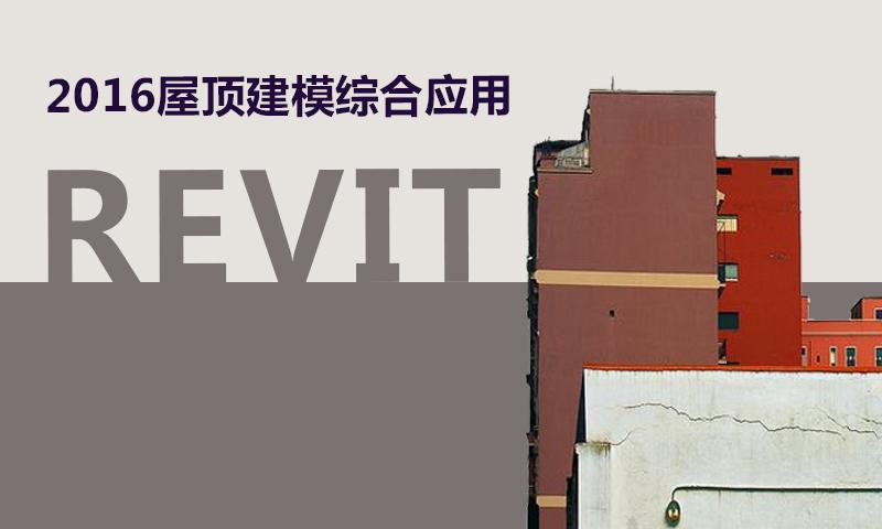 Revit2016屋顶建模综合应用