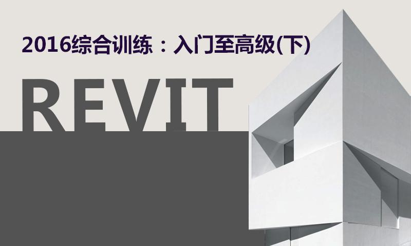 Revit 2016综合训练:入门至高级(下)