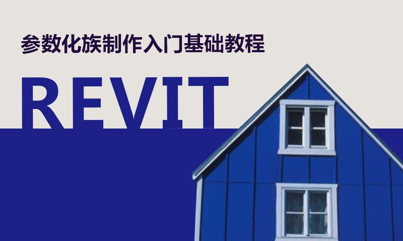 Revit参数化族制作入门基础教程
