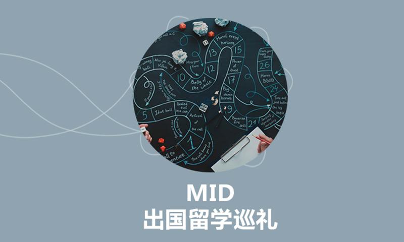 MID-出国留学巡礼