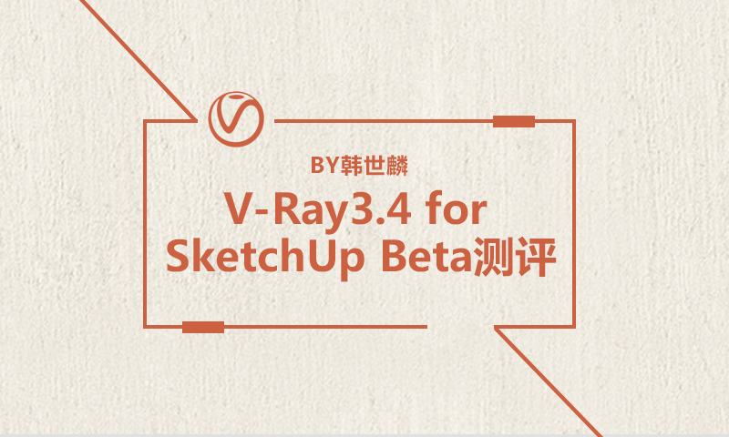 韩世麟:V-Ray 3.4 for SketchUp Beta测评视频