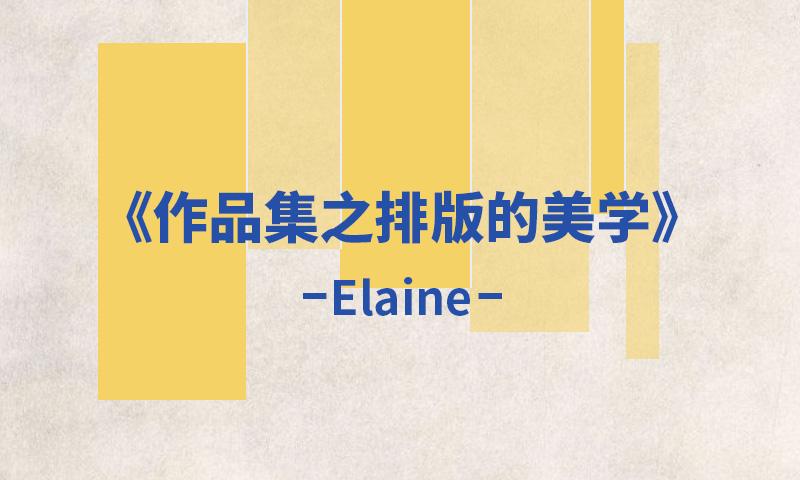 Eliane:作品集之排版的美学