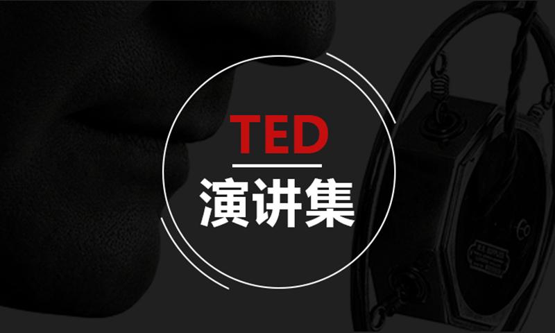 多位著名建筑师的TED演讲