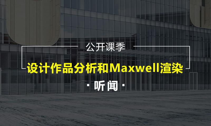 听闻:设计作品分析和Maxwell渲染