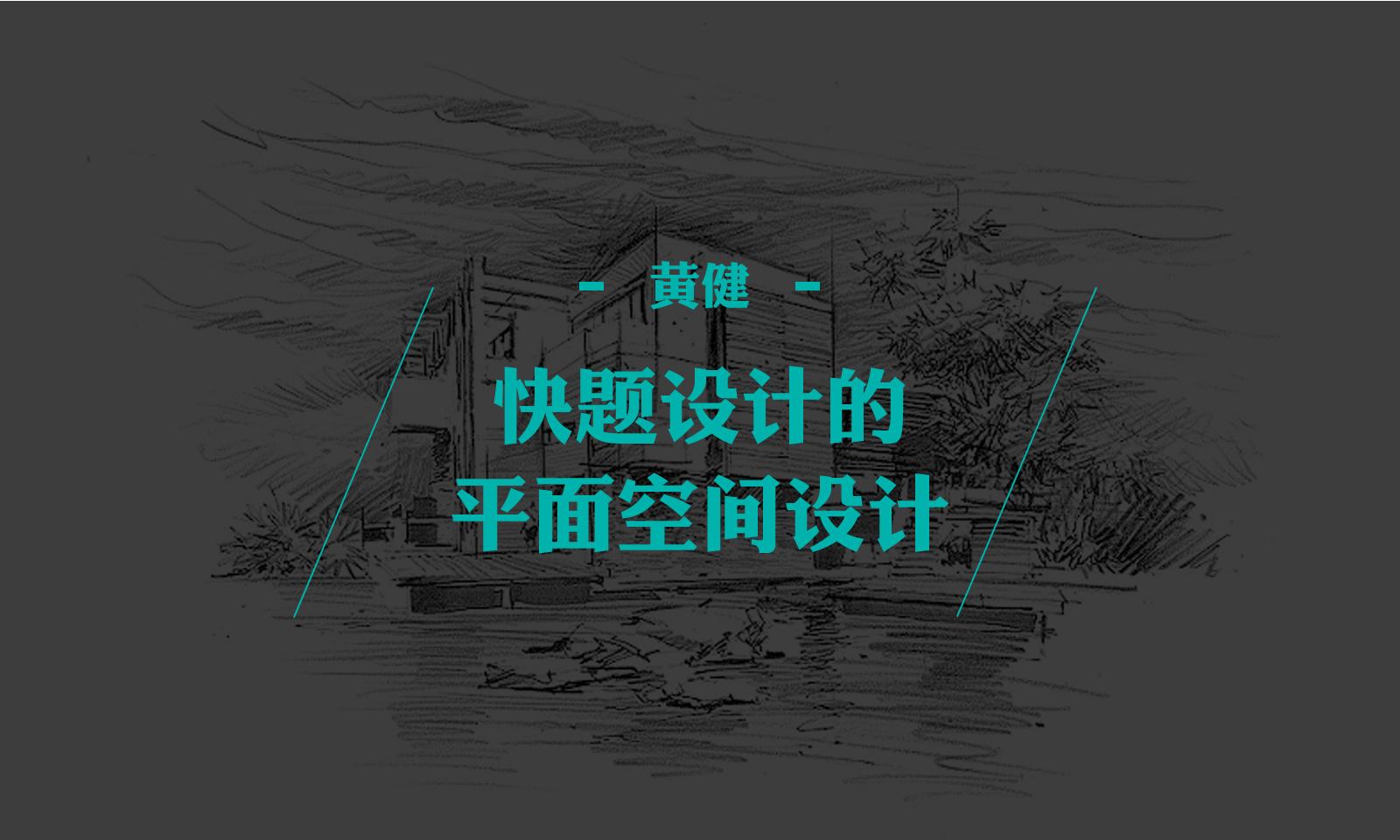 黄健:快题设计的平面空间设计