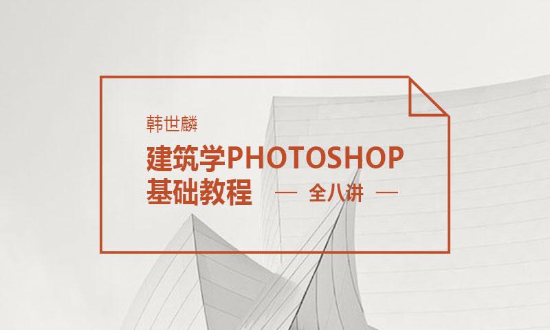 韩世麟:建筑学Photoshop基础教程--8讲