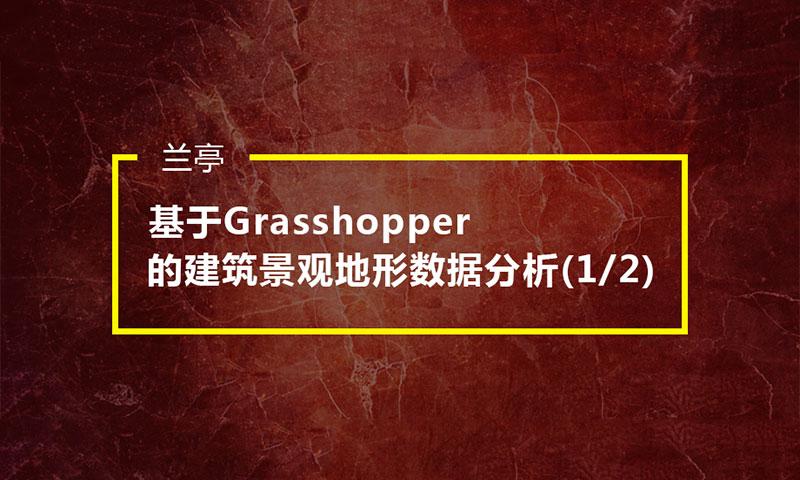 兰亭:基于 Grasshopper 的建筑景观地形数据分析