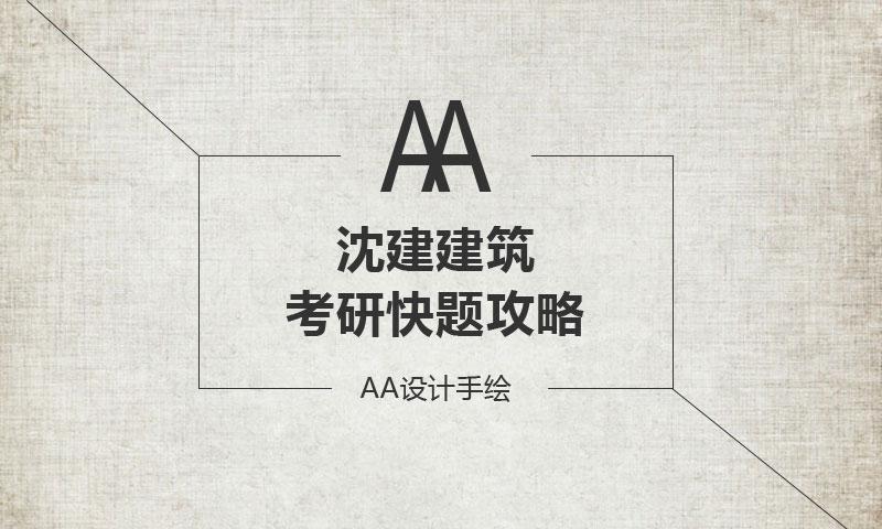 AA设计手绘:沈建建筑考研快题攻略及近三年真题分析