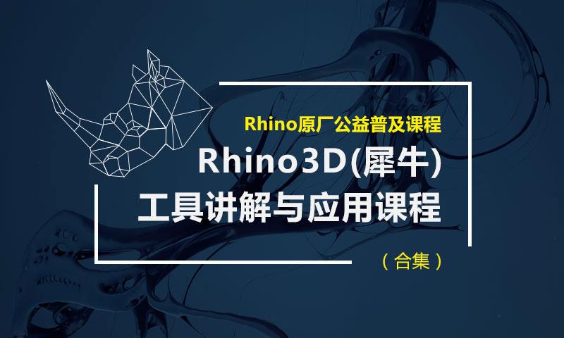 Rhino3D(犀牛)工具讲解与应用课程(合集)