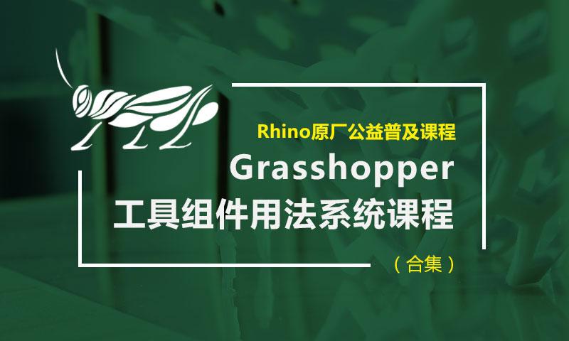 Grasshopper 工具组件用法系统课程(合集)