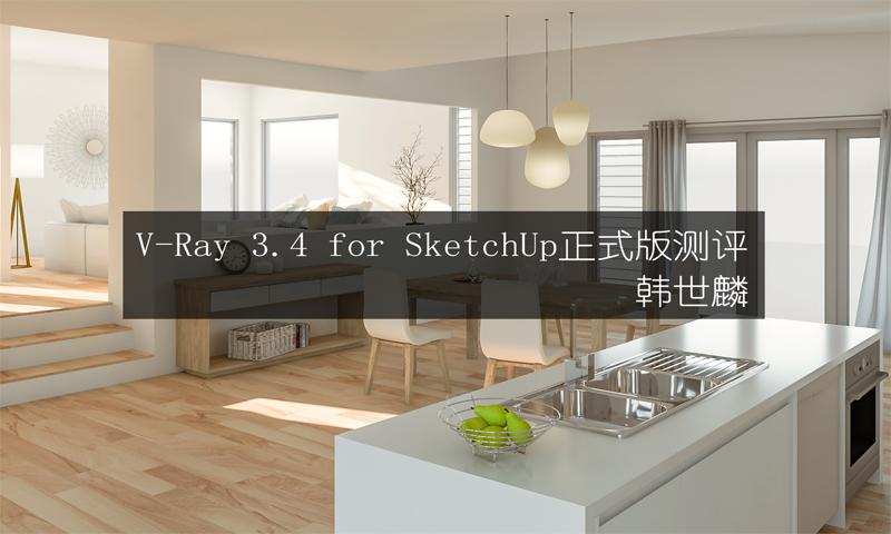 韩世麟:V-Ray 3.4 for SketchUp正式版测评