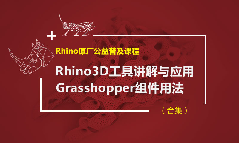 犀牛原厂《Rhino+gh基础工具讲解》(合集)