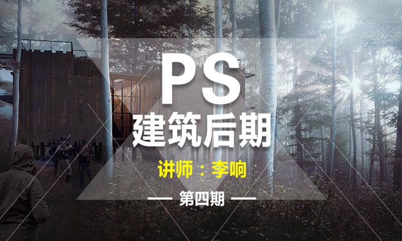 PS建筑后期第四期 (教学视频+辅导,从零基础到完全掌握PS)