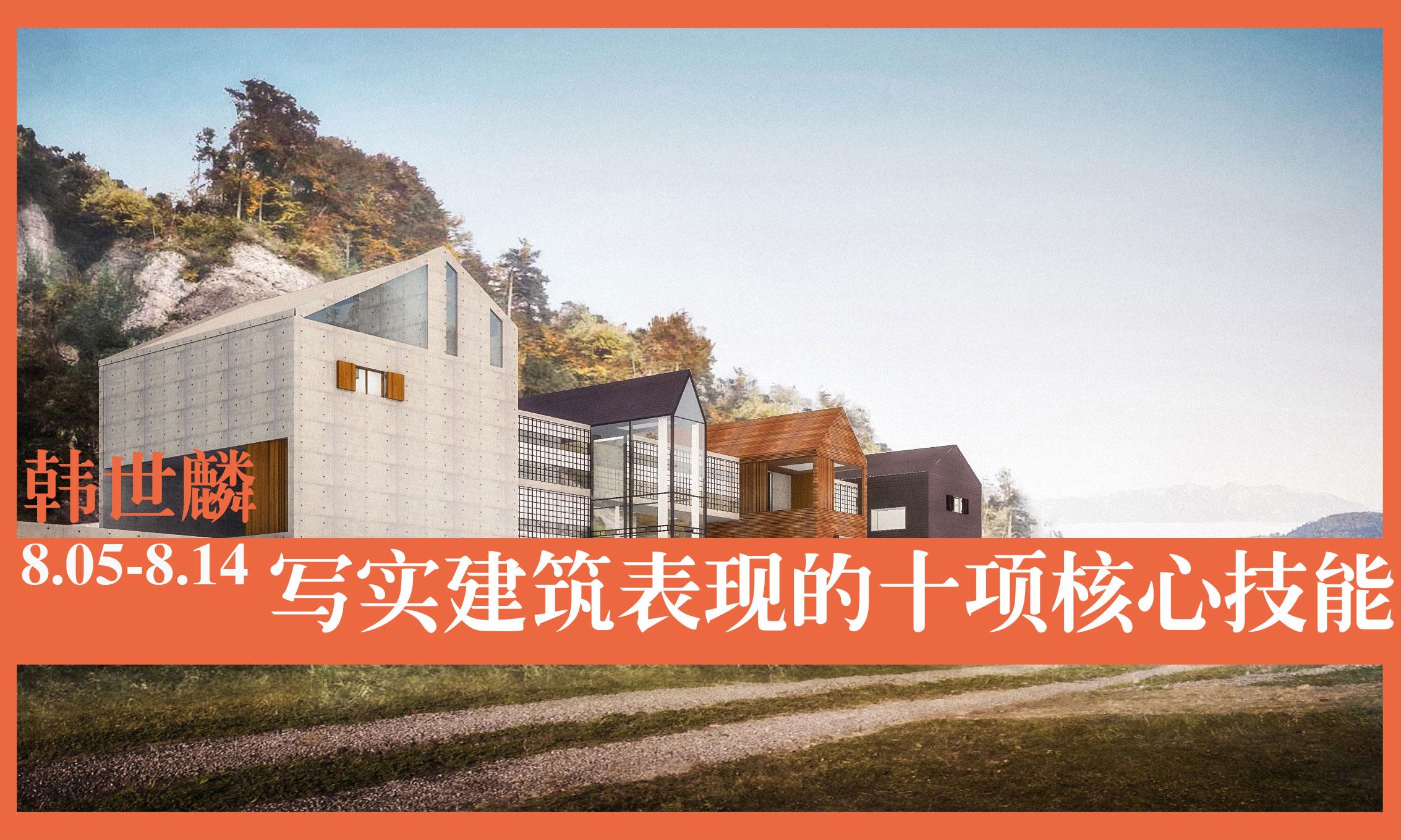 韩神小班直播回放:《写实建筑表现的十项核心技能》