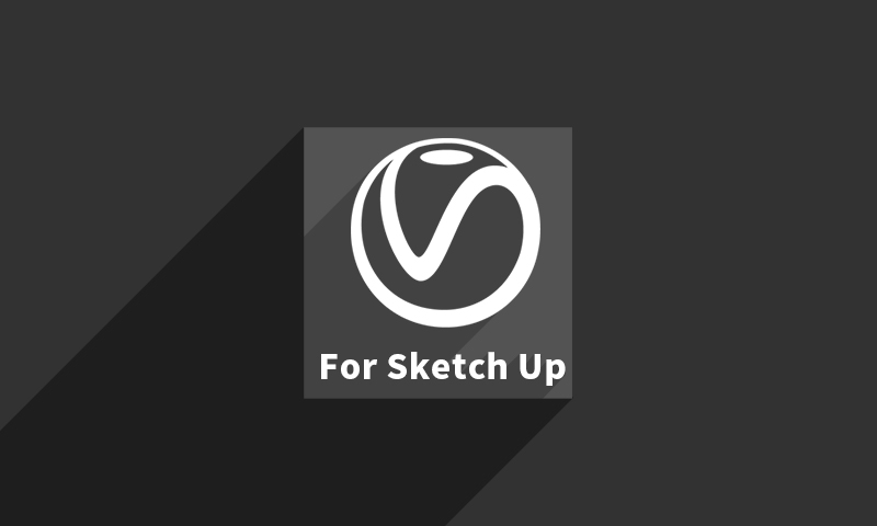 【VIP】Vray3.4/3.6 for SketchUP可视化入门课程