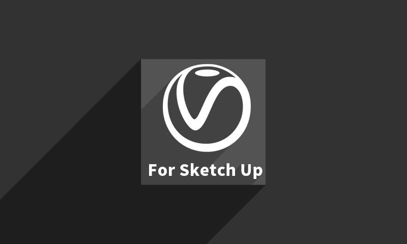 【VIP】Vray3.4/3.6 for SketchUP可视化入门课程