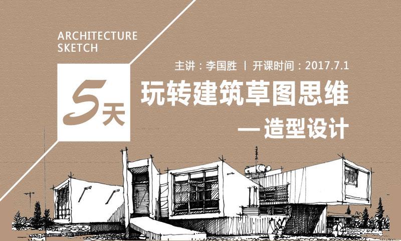 《5天玩转建筑草图思维——造型设计》