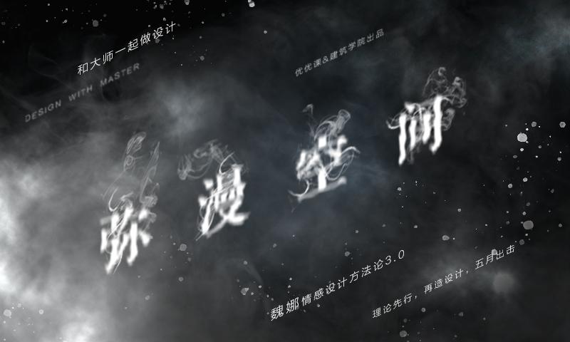 12/14《弥漫空间—魏娜情感设计方法论第三期》
