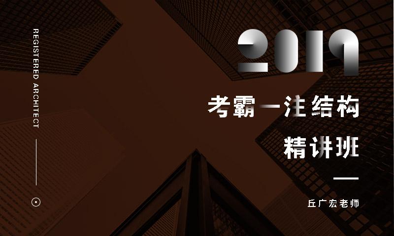 2019考霸一注结构精讲班