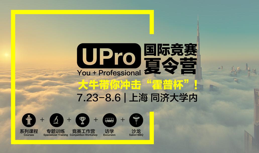 7月-上海-15天:《UPro国际竞赛夏令营》