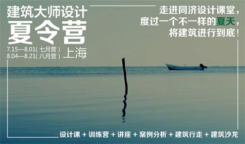 7月-上海-18天:《建筑大师夏令营》