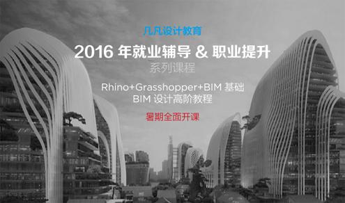 8月1日:《Rhino+gh+BIM进阶班》 or 《BIM设计高阶课程》