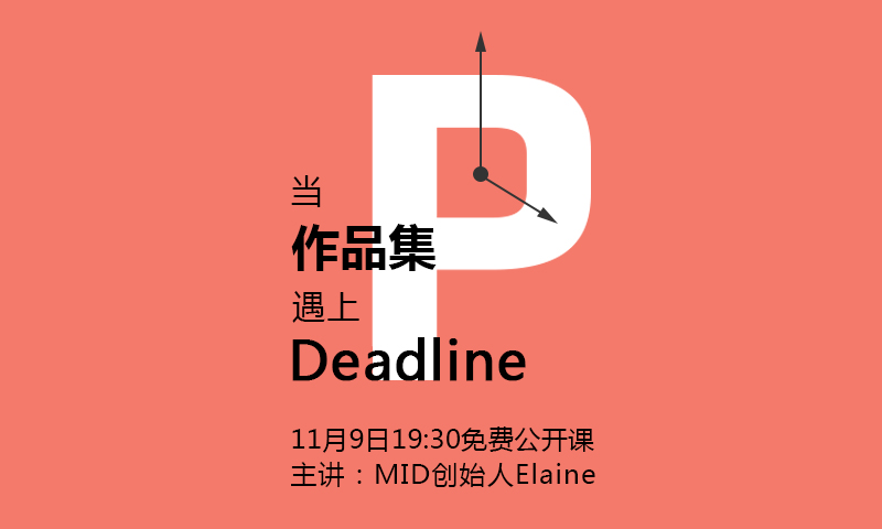 MID Studio:当作品集遇上Deadline