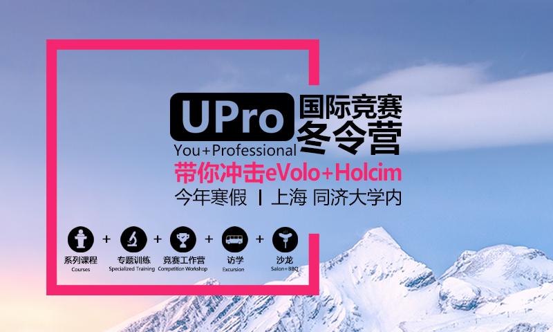 2017UPro国际竞赛冬令营,冲击eVolo+Holcim
