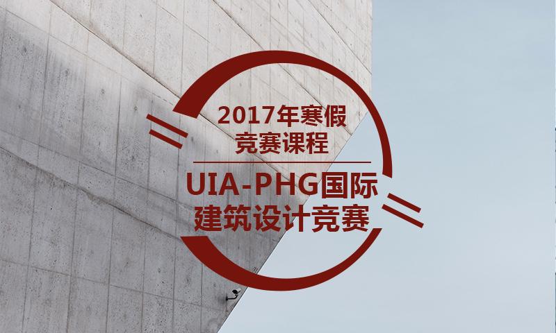 2017年寒假竞赛课程—UIA-PHG国际建筑设计竞赛