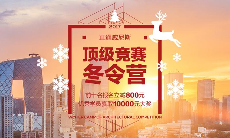 名师汇聚线下,2017年顶级竞赛冬令营北京站