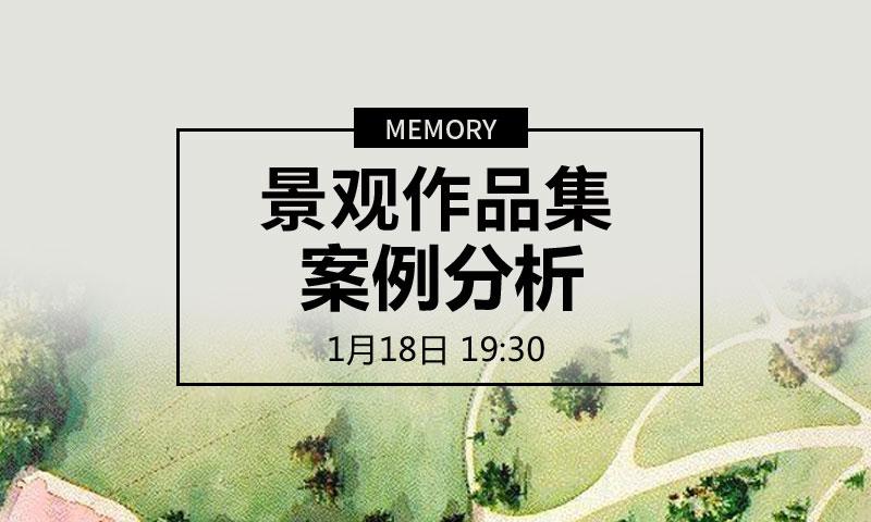 Memory:景观作品集案例分析