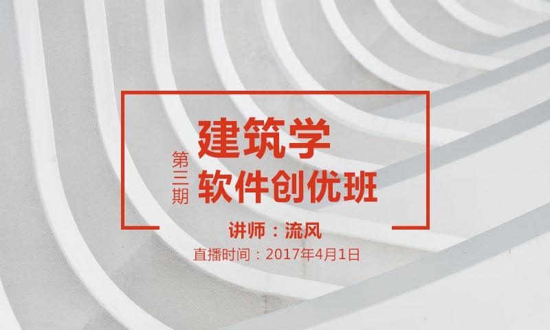 2017/4/1:《建筑学软件创优班》第三期