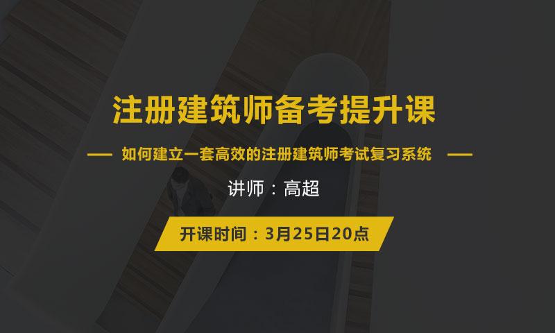 2017/3/25:《注册建筑师备考提升课》