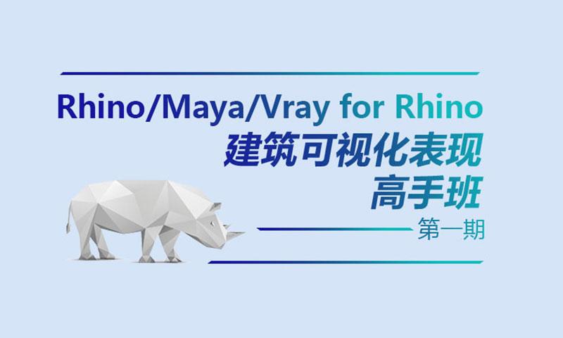 2017/5/3:《Vray for Rhino建筑可视化表现高手班》第一期