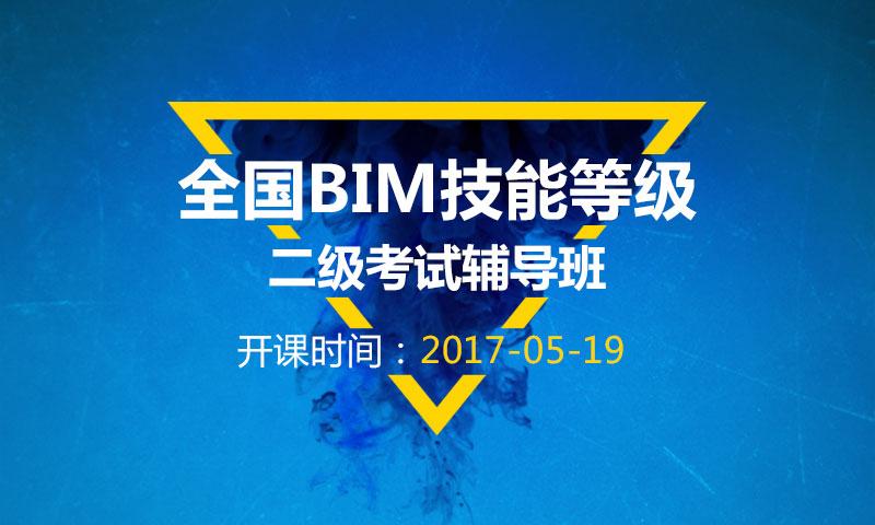 2017/5/19:《全国BIM技能等级二级考试辅导班》