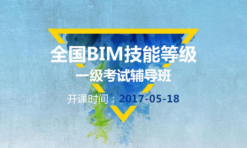 2017/5/18:《全国BIM技能等级一级考试辅导班》