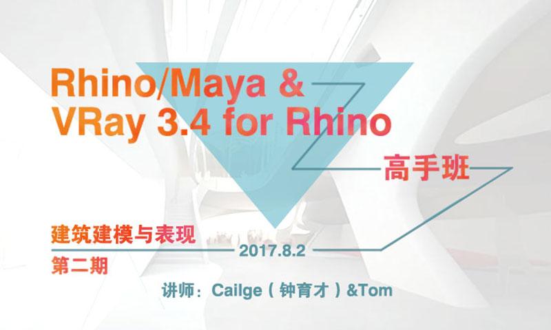 2017/8/2:《Rhino、Maya 、VRay 3.4 for Rhino高手班二期》