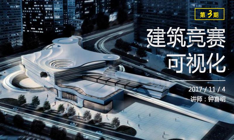 2017/11/4《高级建筑竞赛图纸可视化(第3期)》